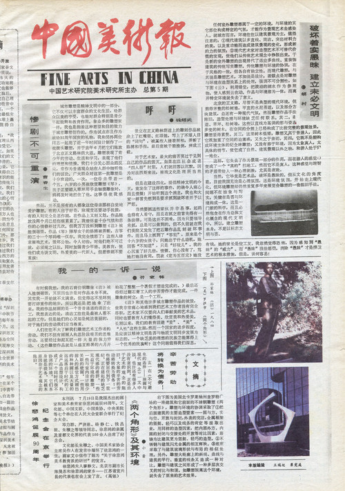 Fine Arts in China (1985 No. 5)
