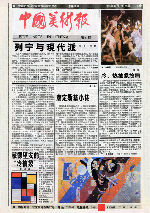 Fine Arts in China (1985 No. 6)