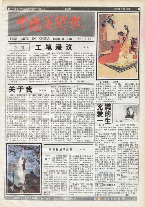 Fine Arts in China (1985 No. 10)