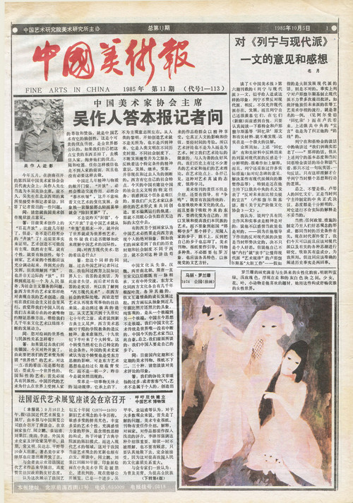 Fine Arts in China (1985 No. 11)
