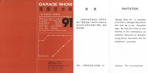 Garage Show — Invitation
