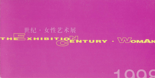 Century﹒Woman Art Exhibition — Invitation
