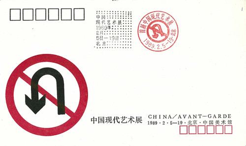 Commemorative Envelope of China/Avant-garde