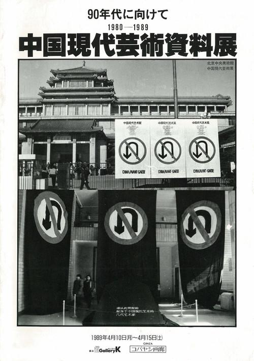 Towards the 1990s: China/Avant-Garde Documents Exhibition — Catalogue