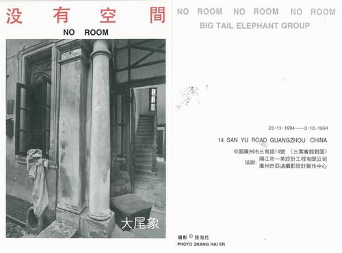 No Room — Invitation
