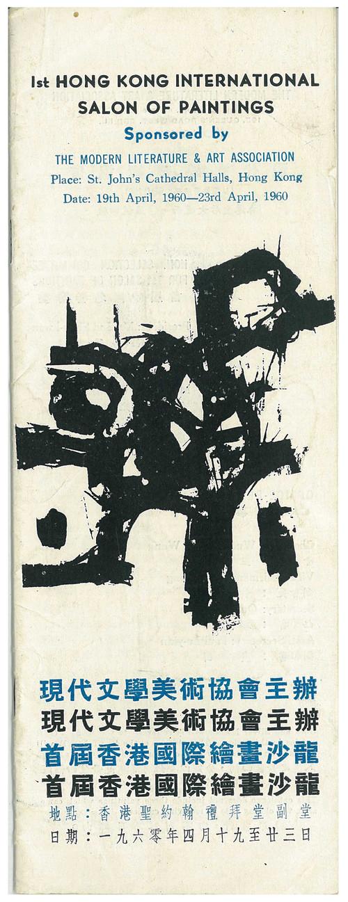 1st Hong Kong International Salon of Paintings — Exhibition Catalogue