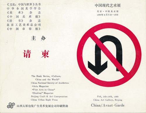 China/Avant-Garde Exhibition — Invitation
