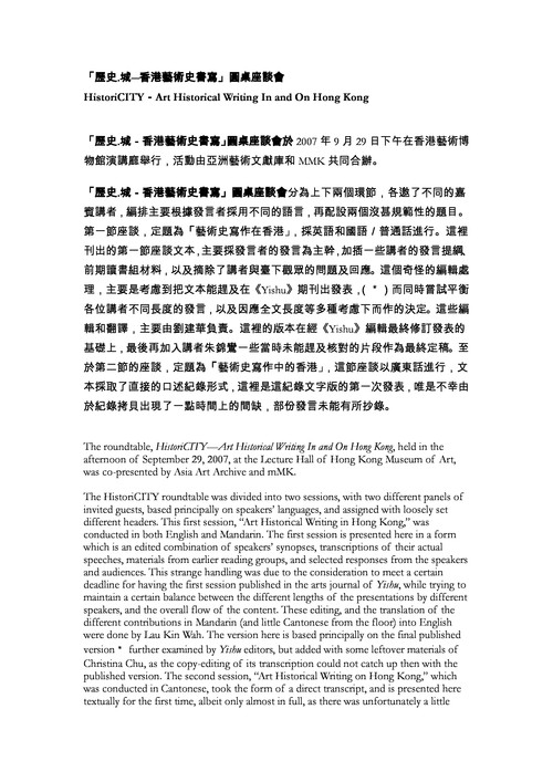 HistoriCITY: Art Historical Writing in and on Hong Kong - Roundtable Symposium - Transcript