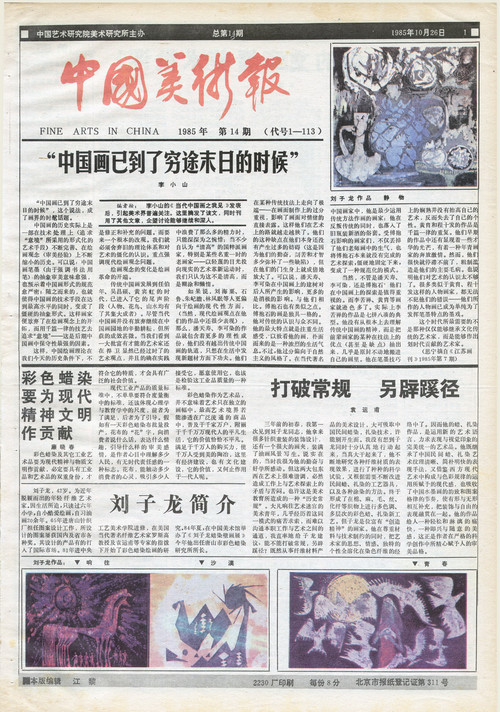 Fine Arts in China (1985 No. 14)