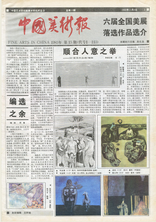 Fine Arts in China (1985 No. 15)