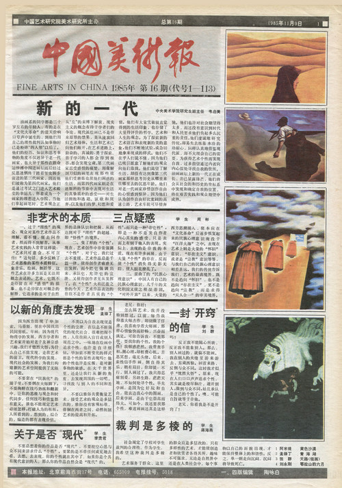Fine Arts in China (1985 No. 16)
