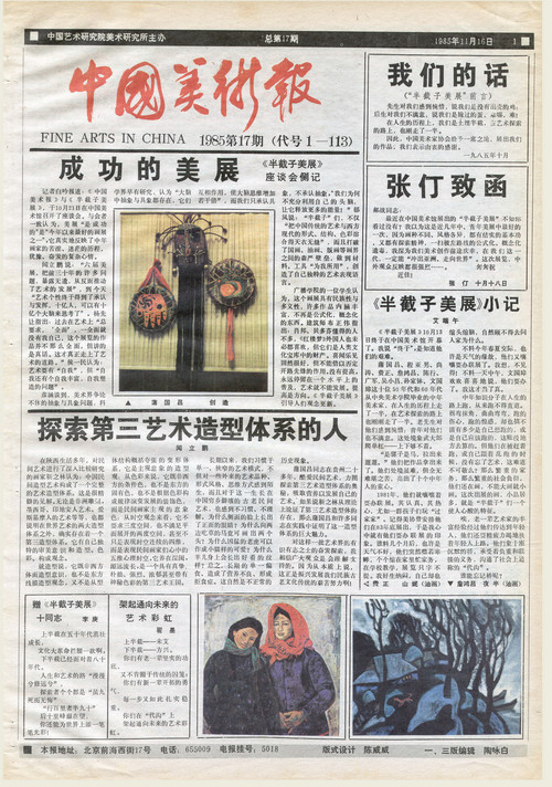 Fine Arts in China (1985 No. 17)