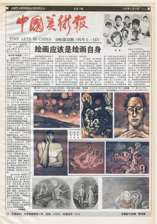 Fine Arts in China (1985 No. 19)