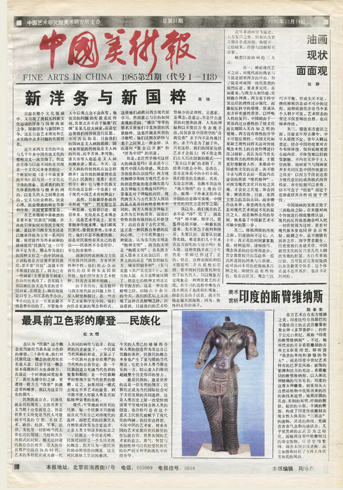 Fine Arts in China (1985 No. 21)