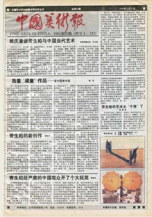 Fine Arts in China (1985 No. 22)