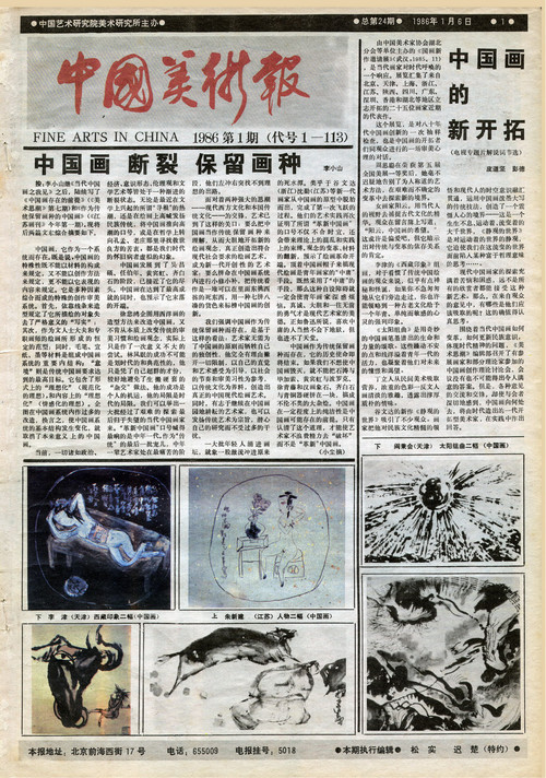 Fine Arts in China (1986 No. 1)