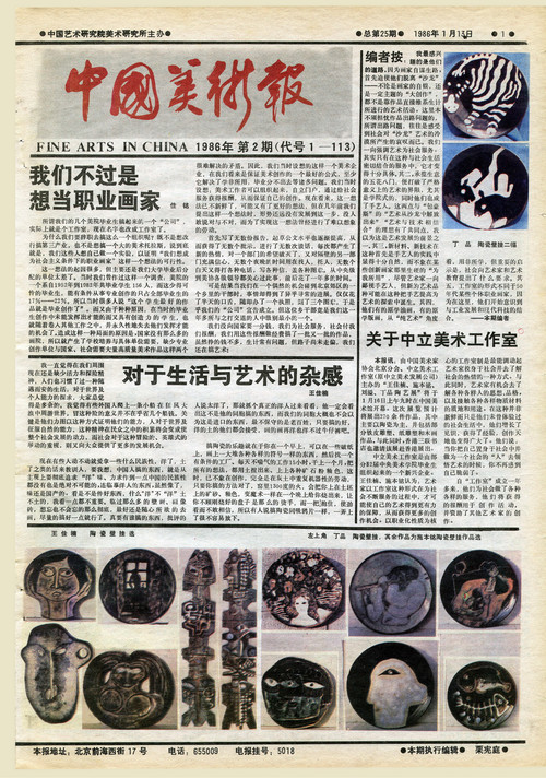 Fine Arts in China (1986 No. 2)