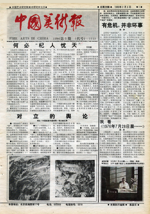 Fine Arts in China (1986 No. 5)