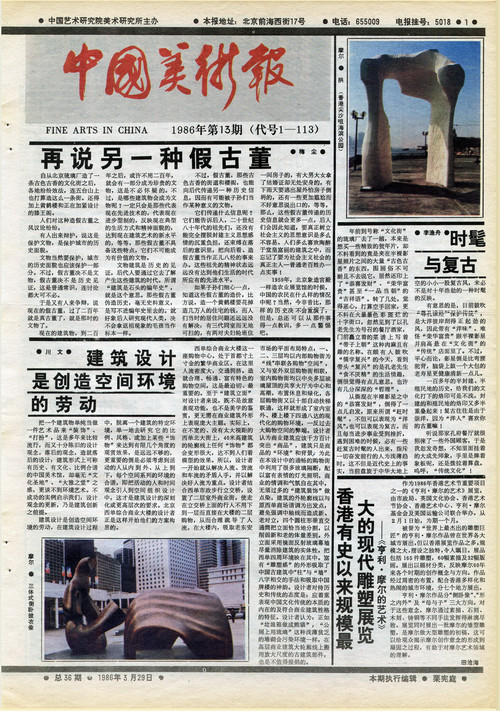 Fine Arts in China (1986 No. 13)