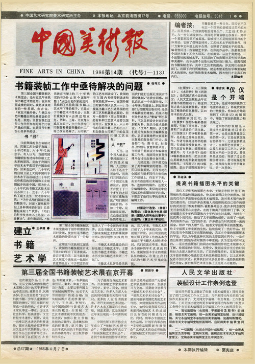 Fine Arts in China (1986 No. 14)