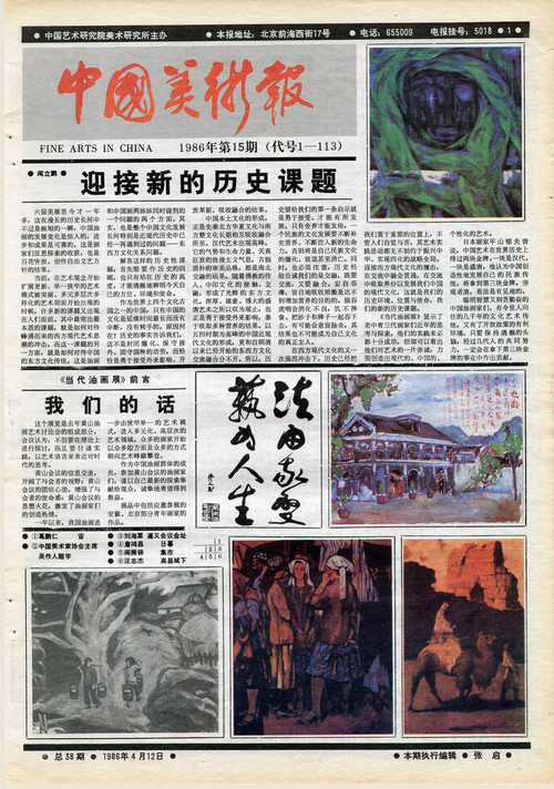 Fine Arts in China (1986 No. 15)