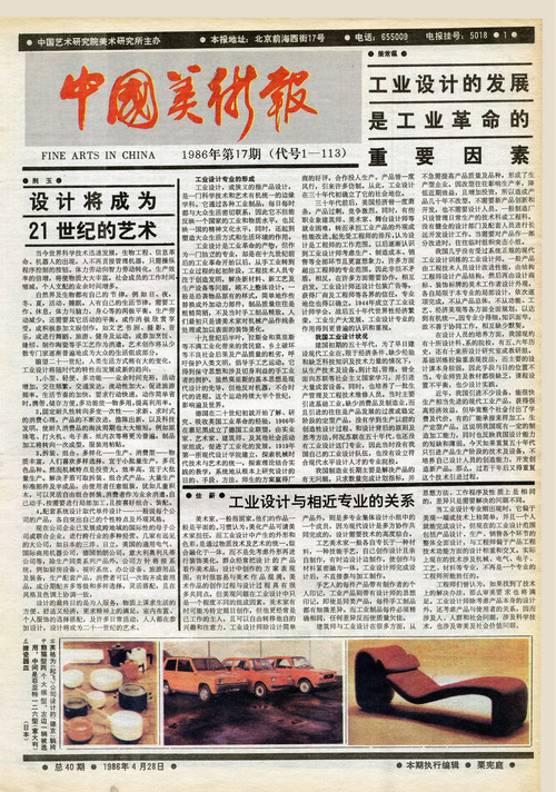 Fine Arts in China (1986 No. 17)