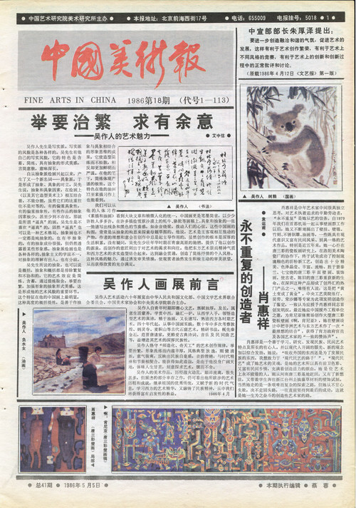 Fine Arts in China (1986 No. 18)
