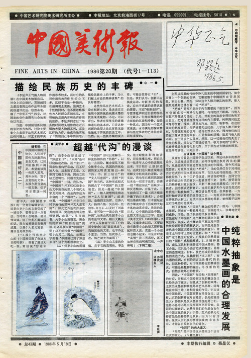 Fine Arts in China (1986 No. 20)