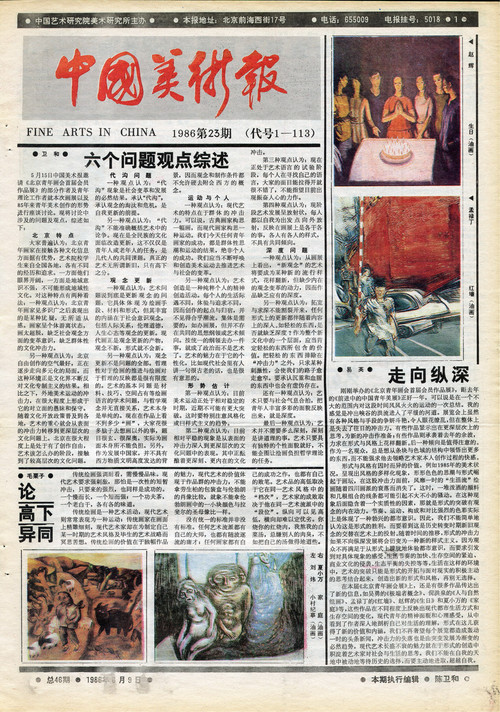 Fine Arts in China (1986 No. 23)