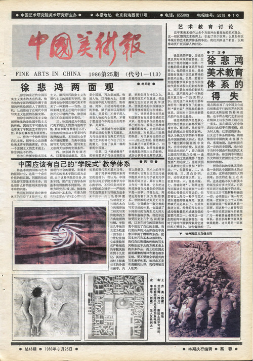 Fine Arts in China (1986 No. 25)