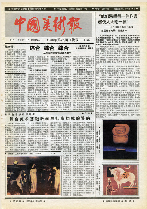 Fine Arts in China (1986 No. 26)