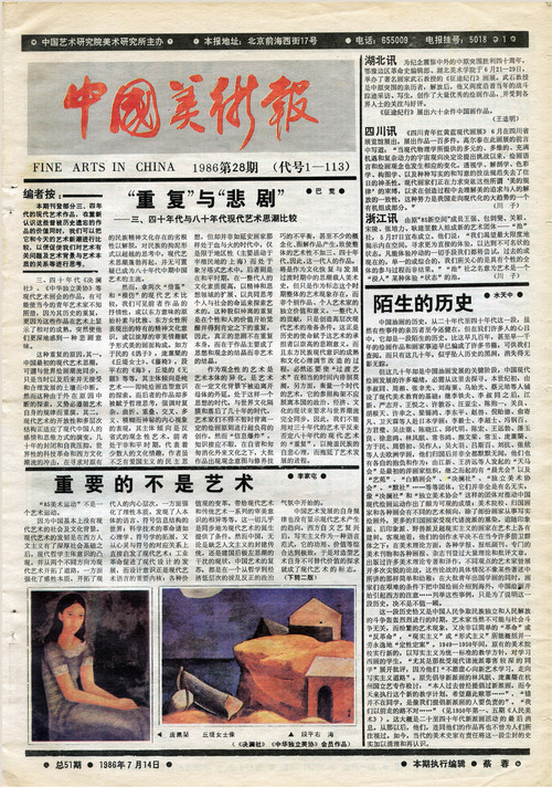 Fine Arts in China (1986 No. 28)