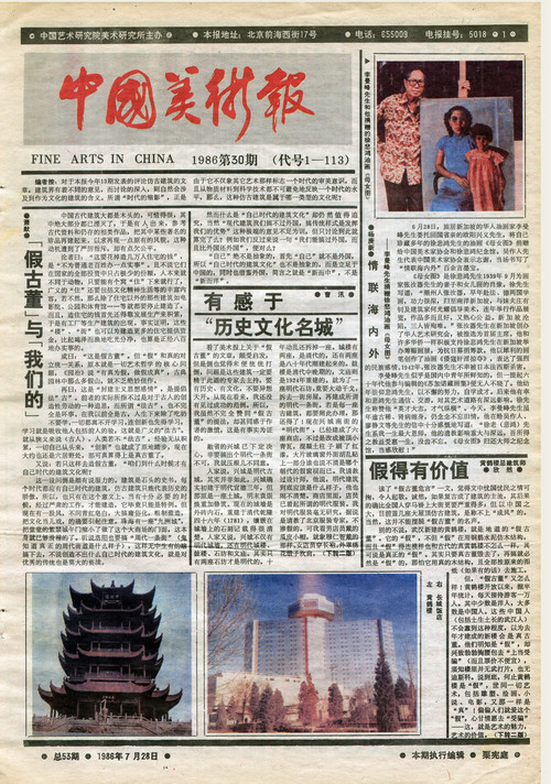 Fine Arts in China (1986 No. 30)