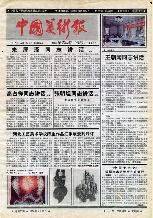 Fine Arts in China (1986 No. 32)