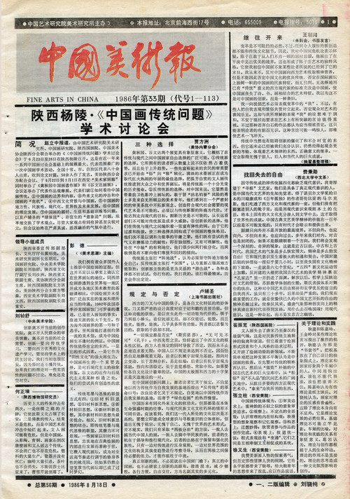 Fine Arts in China (1986 No. 33)
