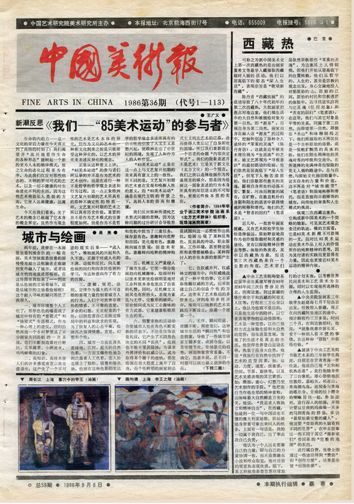 Fine Arts in China (1986 No. 36)