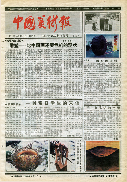 Fine Arts in China (1986 No. 37)