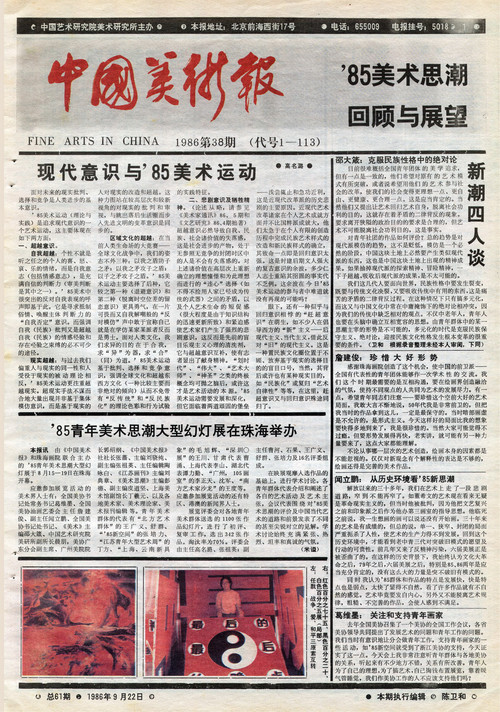 Fine Arts in China (1986 No. 38)