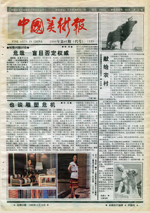 Fine Arts in China (1986 No. 41)