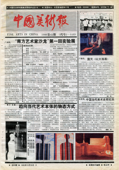 Fine Arts in China (1986 No. 42)