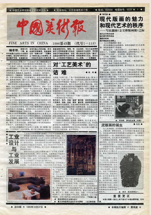 Fine Arts in China (1986 No. 43)