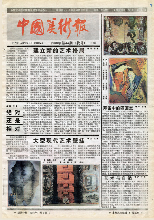 Fine Arts in China (1986 No. 44)