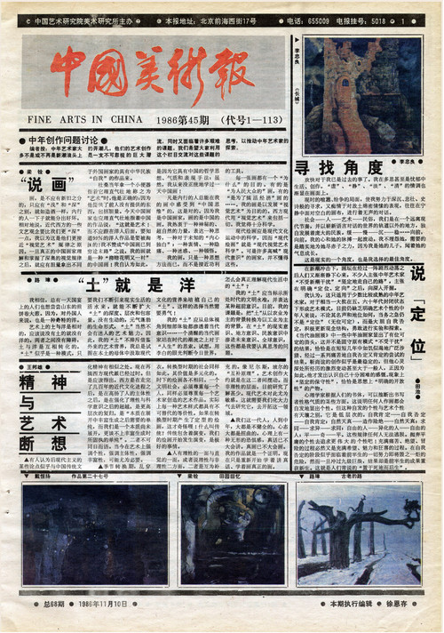 Fine Arts in China (1986 No. 45)