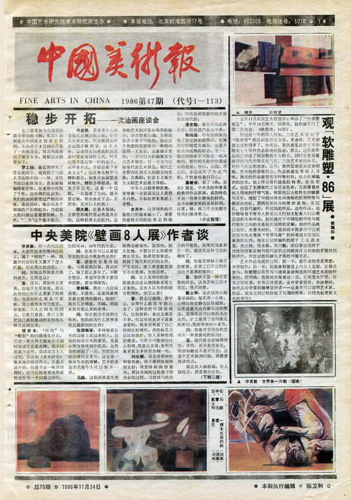 Fine Arts in China (1986 No. 47)