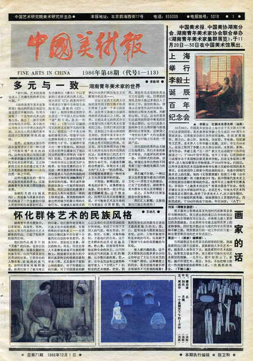 Fine Arts in China (1986 No. 48)