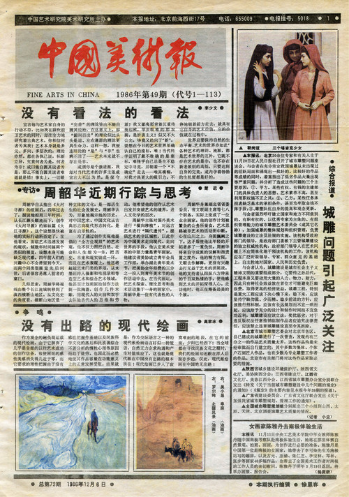 Fine Arts in China (1986 No. 49)