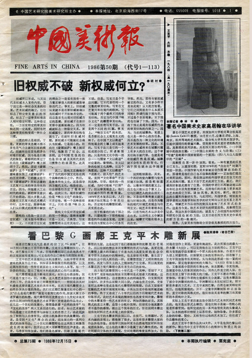 Fine Arts in China (1986 No. 50)
