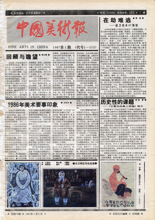 Fine Arts in China (1987 No. 1)