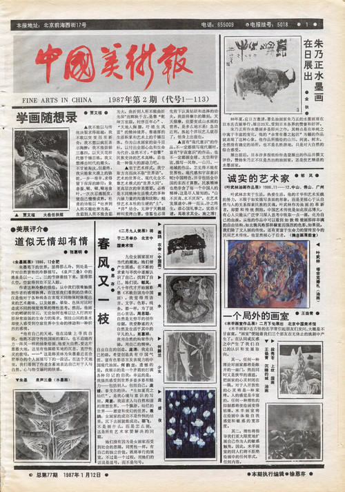 Fine Arts in China (1987 No. 2)