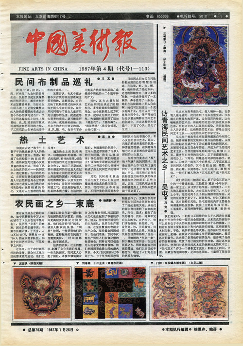 Fine Arts in China (1987 No. 4)
